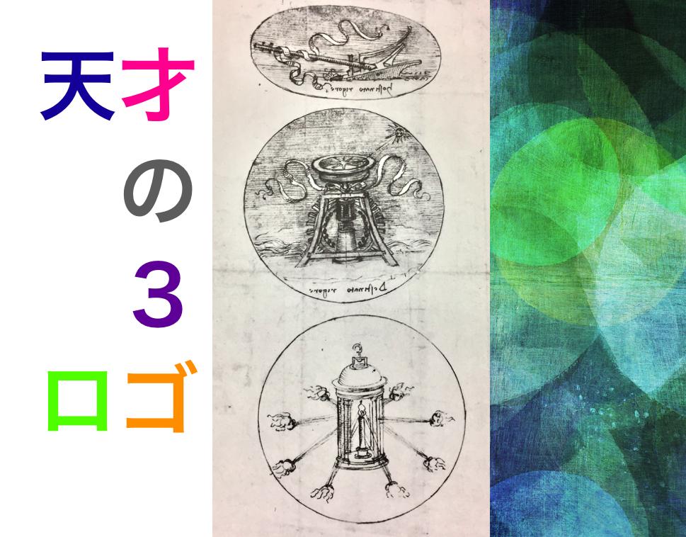 天才の3ロゴ